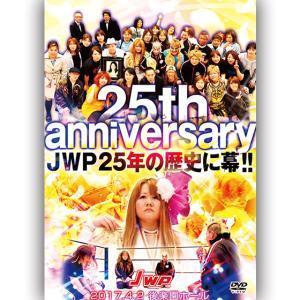 JWP 25th anniversary 2017.4.2 後楽園ホール