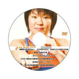 【DVD-R】NEO女子プロレス 勇気彩/前村早紀/チェリー/レイナ・パンディータ/ジャガー横田/三...