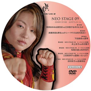 【DVD】NEO STAGE 09  1/18 北沢タウンホール|prowrestling
