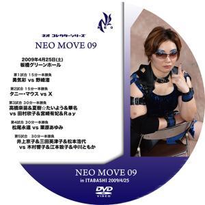 NEO MOVE 09【DVD-R】