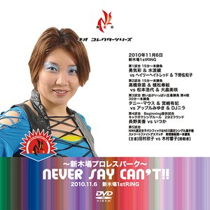 NEVER SAY CAN'T!!〜新木場プロレスパーク 2010.11.6〜
