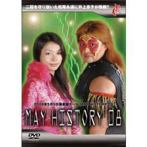 MAY HISTORY 08-2008.5.5 後楽園ホール-