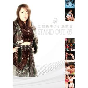 STAND OUT'09〜三田英津子引退試合〜2009.11.1 後楽園ホール-