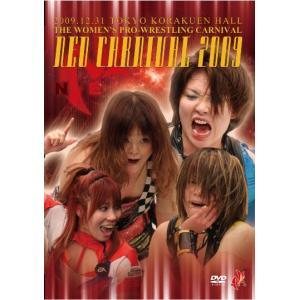 女子プロレス謝肉祭・NEOカーニバル2009-2009.12.31 後楽園ホール-