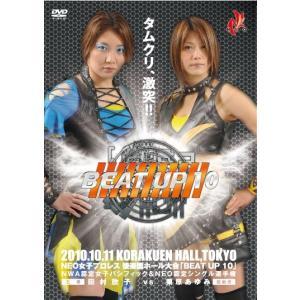 BEAT UP 2010-2010.10.11 後楽園ホール-