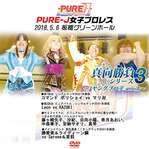PURE-J女子プロレス 真向勝負シリーズ3〜Jヤングプロデュース〜2018.5.6 板橋グリーンホール