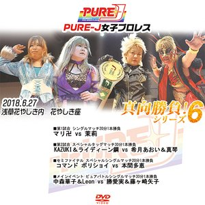 PURE-J女子プロレス 真向勝負!シリーズ6 2018.6.27 浅草花やしき内 花やしき座