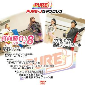 PURE-J女子プロレス 真向勝負!シリーズ8 2018.7.22 板橋グリーンホール