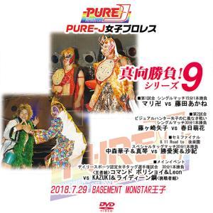 PURE-J女子プロレス 真向勝負!シリーズ9 2018.7.29 BASEMENT MONSTAR王子