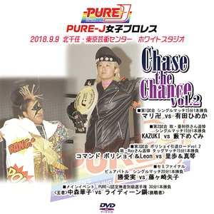 PURE-J女子プロレス Chase the Chance vol.2 2018.9.9 北千住・東京芸術センター ホワイトスタジオ