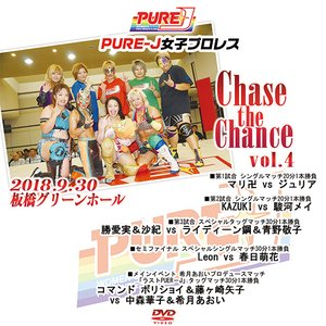 PURE-J女子プロレス Chase the Chance vol.4 2018.9.30 板橋グリーンホール