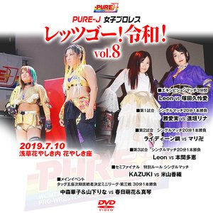PURE-J女子プロレス レッゴー!令和!vol.8 2019.7.10 浅草花やしき内 花やしき座