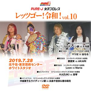 PURE-J女子プロレス レッゴー!令和!vol.10 2019.7.28 北千住・東京芸術センター ホワイトスタジオ