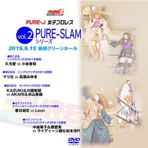 PURE-SLAMシリーズvol.2 2019.9.15 板橋グリーンホール