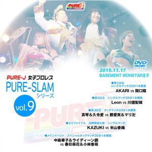 PURE-SLAMシリーズvol.9 2019.11.17 BASEMENT MONSTAR王子