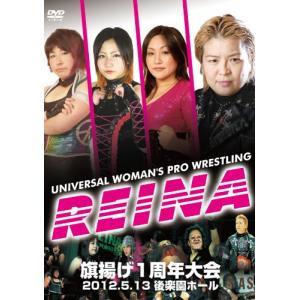 REINA女子プロレス旗揚げ1周年大会-2012.5.13後楽園ホール-|prowrestling