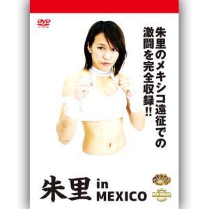 朱里 in MEXICO|prowrestling