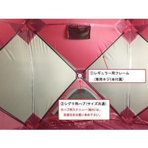 パーツ(1) ワカサギテントクイックドームパオシグマ レギュラー用フレーム ネジ付 proxweb