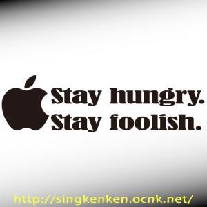 名言カッティングステッカー  『Stay hungry. Stay foolish.』 ハングリーで...