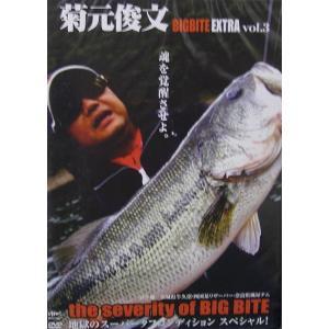 DVD 菊元俊文 BIGBITE EXTRA vol.3 バス釣り ps-marin