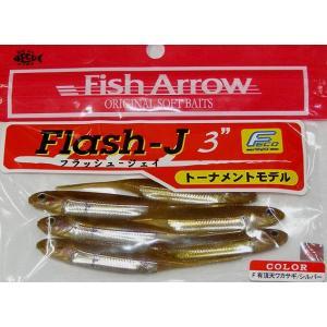 Fish Arrow / フィッシュアロー フラッシュJ トーナメントモデル 3インチ (F有頂天ワ...