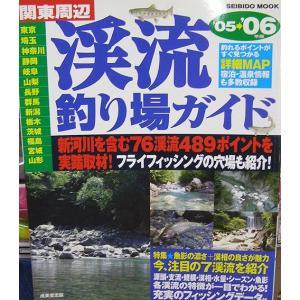 関東周辺 '05→'06渓流釣り場ガイド / MAP 地図