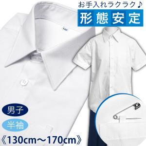 カッターシャツ 半袖 スクール  形態安定加工で手間いらず ...