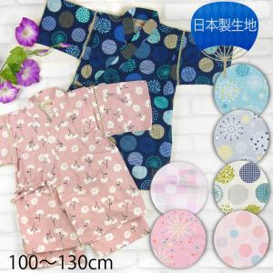 セール 甚平 上下セット 日本製生地 綿100% メール便送料無料 男児  男の子  90cm  100cm  110cm  120cm  130cm