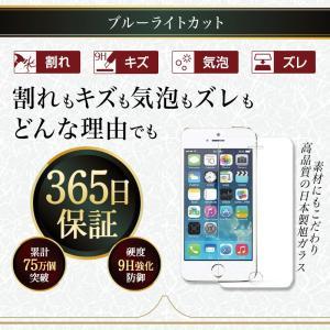 ガラスフィルム iPhone8 ブルーライトカット 強化ガラス スマホ液晶保護フィルム 日本製 iP...