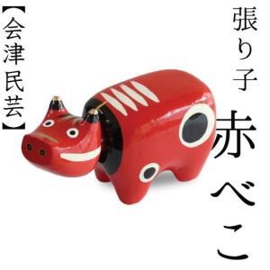 ■北海道1200円、沖縄他離島へは2000円別途送料が掛かります。  会津地方の張り子の多くは赤色を...