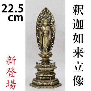 【送料無料】日本製高岡銅器の本格金属仏像 釈迦如来立像22.5cm