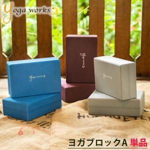ヨガワークス ヨガブロックA 単品(1個) yogaworks