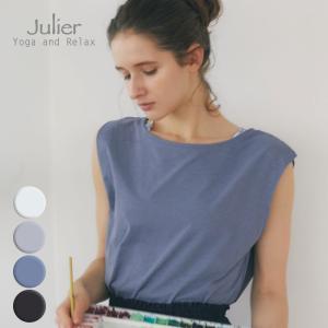 ジュリエ ヨガ ウェア トップス Julier プライムフレックスバッククロスチュニック b1913jub024 ヨガ ピラティス ウェア おしゃれ かわいい psps