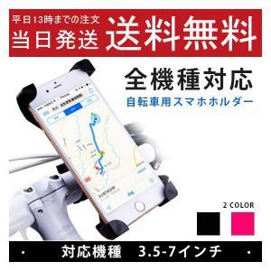 スマホ 車載ホルダー バイク 自転車 スマホスタンド スマホ バイクマウント iphone アイフォ...