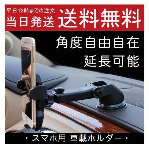 スマホ用iPhone用 カーホルダー 車載スタンド バーマウント対応 吸盤式 GPS ナビホルダー 360度回転 高さ向き調整 アーム延長ホルダー