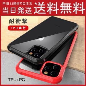 iPhone 11 ケース 耐衝撃 クリア 衝撃 薄型 スリム 透明 ハード カバー スマホケース iPhone 11 Pro Max iPhone 11 Pro アイフォン11|psqyh