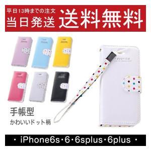 iphone6plus/6splus ケース 全品送料無料 手帳型 PUレザー ICカード スマホケース ハンドストラップ アイフォン6s 6splus 手帳型ケース スタンド ドット柄水玉|psqyh