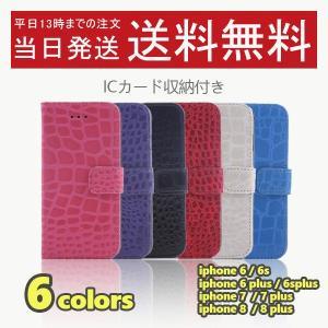 iphoneケースカバー 手帳型6s 6splus 7 7plus 8 8plus PUレザー クロコダイル ワニ革 カード収納 スマホケース スタンド  送料無料|psqyh