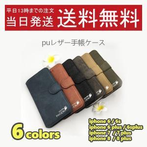 iphone ケース 手帳型 6s 6splus 7 7plus 8 8plusケースカバー レザー ケースカバー アイフォン6s おしゃれ|psqyh