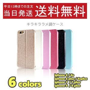 iphone6 6sケース iphone6plus 6splus iphone5/5s ケース 全品送料無料 レザー手帳型 4.7 5.5インチ キラキララメ調 激安 最安値|psqyh