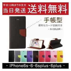 iphone6 6sケース iphone6plus 6splus ケース 送料無料 手帳型 4.7 5.5インチ ケースカバー スマホケース アイフォン6 レザー|psqyh