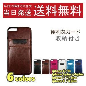 iphoneケース 6s 6splus 7 7plus 8 8plusケースカバー カード収納 レザージャケットスマホケース アイフォン6s 7plus 送料無料|psqyh