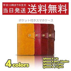 iphoneケース 手帳型 6s 6splus 7 7plus 8 8plusケースカバー カバー 手帳型 おしゃれ 2way 取り外し可能 PUレザー ICカード スタンド|psqyh