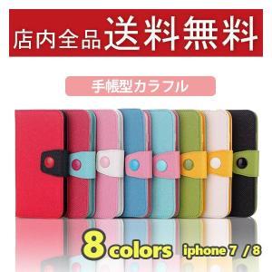 iphoneケース 手帳型 7 8カバー送料無料 PUレザー カラフル ICカード スマホケース アイフォン手帳型スタンド|psqyh