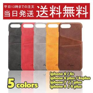 iphoneケース 6s 6splus 7 7plus 8 8plusカバー カード収納 おしゃれレザージャケットスマホケース 軽量アイフォン67splus 送料無料|psqyh