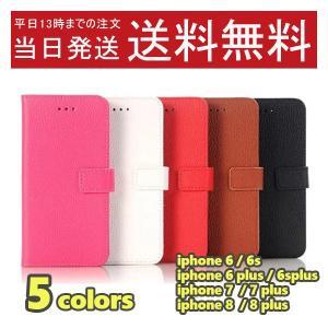 iphoneケース 手帳型 6s 6splus 7 7plus 8 8plusケースカバー PUレザー ICカード スマホケース スタンド|psqyh