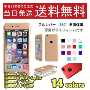 iphoneケース 6s 6splus 7 7plus 8 8plusカバー 360°全面保護ガラスフィルム付き フルカバー ハード シリコンアイフォン67splus|psqyh