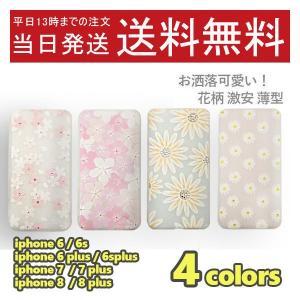 iphoneケース 6s 6splus 7 7plus 8 8plusカバー 全品送料無料 ジャケットクリアスマホケース シリコンアイフォン 花柄 激安 薄型|psqyh