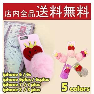 iphoneケース 6s 6splus 7 7plus 8 8plusカバー ふわふわファー付き デコジャケットスマホケース アイフォン6s 7plus 送料無料|psqyh