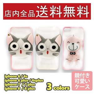 iphoneケース 6s 6splus 7 7plus 8 8plusカバー ケースカバー 可愛いキャラクターデコ クリア ハード シリコンアイフォン67splus|psqyh
